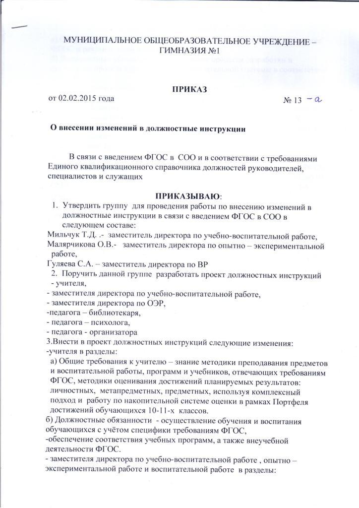 Должностная Инструкция Директора Санатория - фото 5